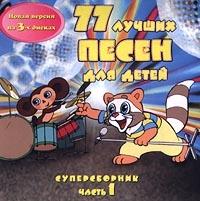 77 Лучших песен для детей. Суперсборник. Часть 1