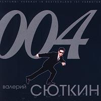 Валерий Сюткин. 004 - Валерий Сюткин