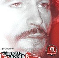 Igor Talkov. Prizvanie (2001) - Igor Talkov