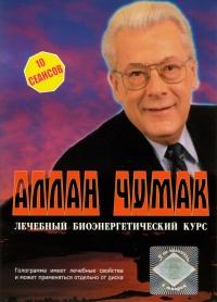 Allan Tschumak. Letschebnyj bioenergetitscheskij kurs. 10 Seansow - Allan Chumak