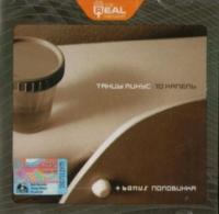 Tantsy minus. 10 kapel (2001) - Tancy Minus
