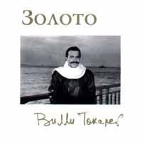 Золото - Вилли Токарев