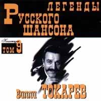 Легенды Русского Шансона  Том 9 - Вилли Токарев