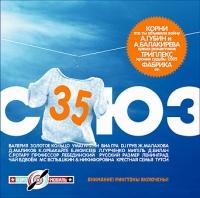 Various Artists. Soyuz 35 - Propaganda , Via Gra (Nu Virgos) , Valeriya , Leningrad , Sofia Rotaru, Chay vdvoem , Andrej Gubin