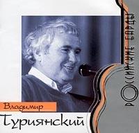 Vladimir Turiyanskiy. Rossiyskie Bardy - Vladimir Turiyanskij