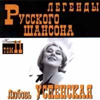 Lyubov Uspenskaya. Legendy russkogo shansona. Tom 11 - Lyubov Uspenskaya