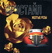 Fristayl  Zheltye rozy - Fristayl