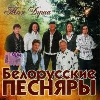 Белорусские песняры. Моя душа - Белорусские песняры