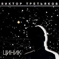Циник - Виктор Третьяков