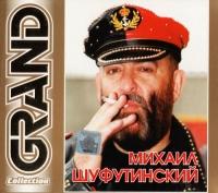 Михаил Шуфутинский. Grand Collection (2002) (Подарочное издание) - Михаил Шуфутинский