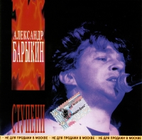 Aleksandr Barykin. Stupeni - Aleksandr Barykin