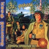 Zolotoy fond  Kumiry proshlyh let  Eh, dorogi - Mihail Gulko, Mark Bernes, Klavdiya Shulzhenko, Andrey Makarevich