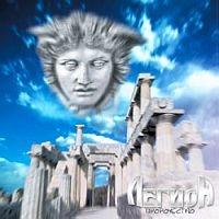 Легион. Пророчество - Легион