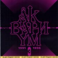 Akvarium. Luchshie pesni - 3. 1991-1996 - Aquarium (Akvarium)