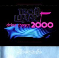 Various Artists. Твой шанс 2000. Silberstufe - Egor , Senator , Леди , Dimension , Dark Skies , Чёрный Ангел