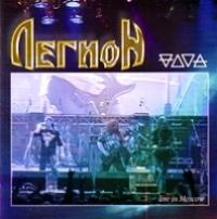 Legion. CHetyre stihii. Live in Moscow - Legion