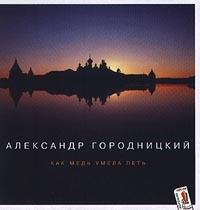 Kak med umela pet - Aleksandr Gorodnickiy
