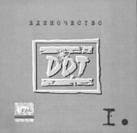 DDT. Edinochestvo. CHast 1 - DDT