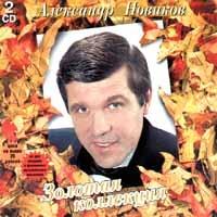 Александр Новиков. Золотая коллекция (2 CD) - Александр Новиков