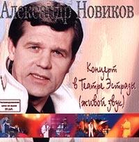 Koncert v Teatre Estrady - Aleksandr Novikov