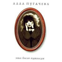 Алла Пугачева 10. Это было однажды... (General Records) - Алла Пугачева
