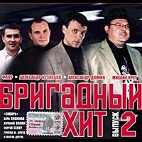 Various Artists. Brigadnyj hit 2 - Aleksandr Dyumin, Mihail Krug, Igor Sluckiy, Dalnij Svet , Butyrka , Gruppa M. Kruga