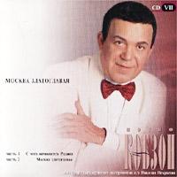 Иосиф Кобзон. Москва Златоглавая. CD VII (2 CD) - Иосиф Кобзон