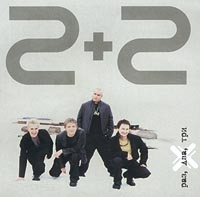 2+2. Раз, Два, Три - 2+2