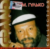 Михаил Гулько. Grand Collection - Михаил Гулько