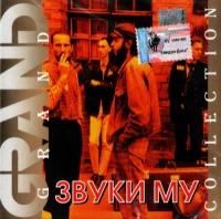 Звуки Му. Grand Collection - Звуки МУ