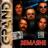 Земляне. Grand Collection - Земляне
