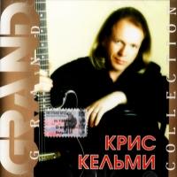 Крис Кельми. Grand Collection - Крис Кельми