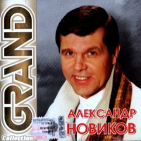 Александр Новиков. Grand Collection - Александр Новиков