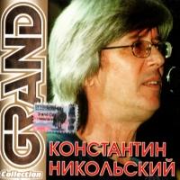Константин Никольский. Grand Collection - Константин Никольский