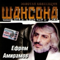 Ефрем Амирамов. Золотая коллекция шансона - Ефрем Амирамов
