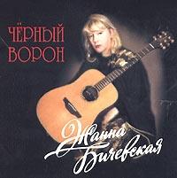 Zhanna Bichevskaya. Chernyy voron - Zhanna Bichevskaya