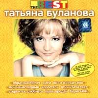 Tanya Bulanova. The Best - Tatyana Bulanova