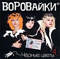 Worowajki. Tschernye zwety - Vorovayki
