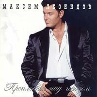 Maksim Leonidov. Proplyvaya nad gorodom - Maksim Leonidov
