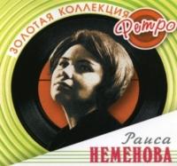 Raisa Nemenova. Zolotaya kollektsiya retro - Raisa Nemenova
