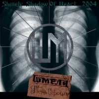 Shmely. Shadow of Heart (Ten Serdtsa) - Shmeli