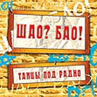 SHao Bao. Tantsy pod radio - Shao? Bao!