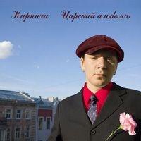 Kirpichi. Tsarskiy Albom - Kirpichi