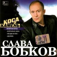 Slava Bobkov. Kosa i kamen - Slava Bobkov