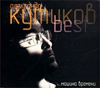 Александр Кутиков. Best - Александр Кутиков, Машина времени