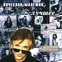 Вячеслав Малежик. Лучшее - Вячеслав Малежик