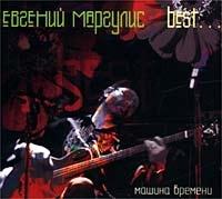 Evgeniy Margulis. Best - Evgeniy Margulis