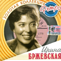 Irina Brzhevskaya. Zolotaya kollektsiya retro - Irina Brzhevskaya