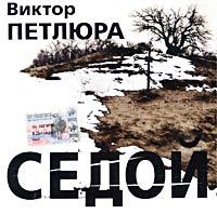 Седой - Виктор Петлюра