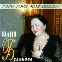 Yuliya Belyakova. Gori, gori, moya zvezda - Yuliya Belyakova